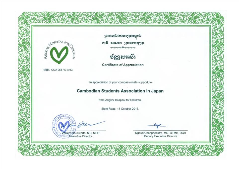 Certificate of Appreciation from Angkor Hospital for Children