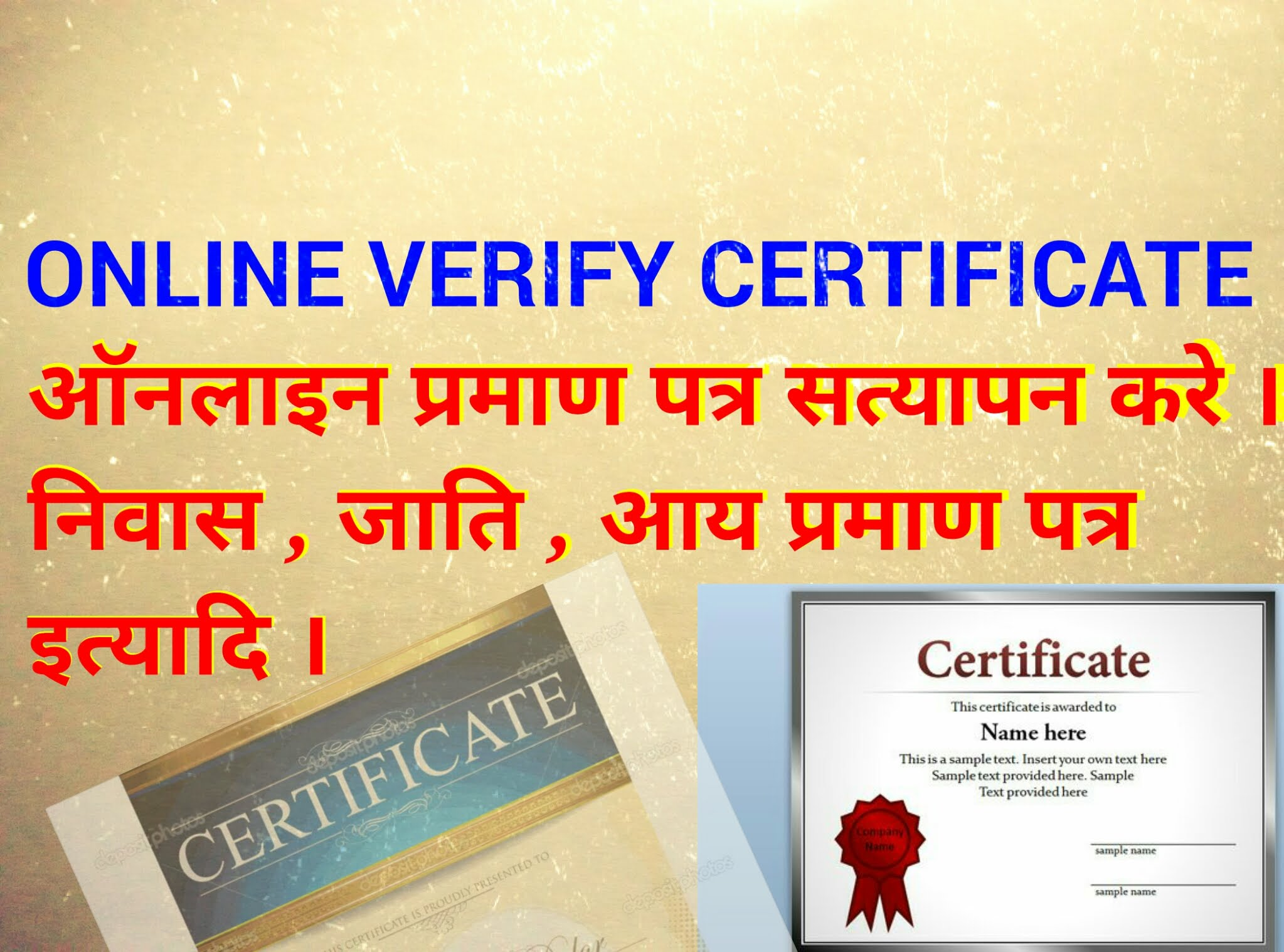 online verify certificate (Part 1) YouTube