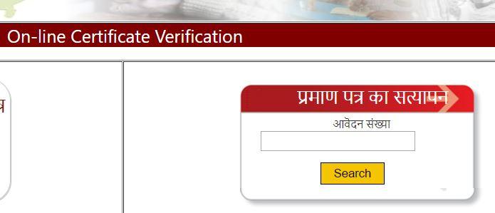 UP Jaati Praman Patra Online Apply [SC/ST/OBC] Caste Certificate