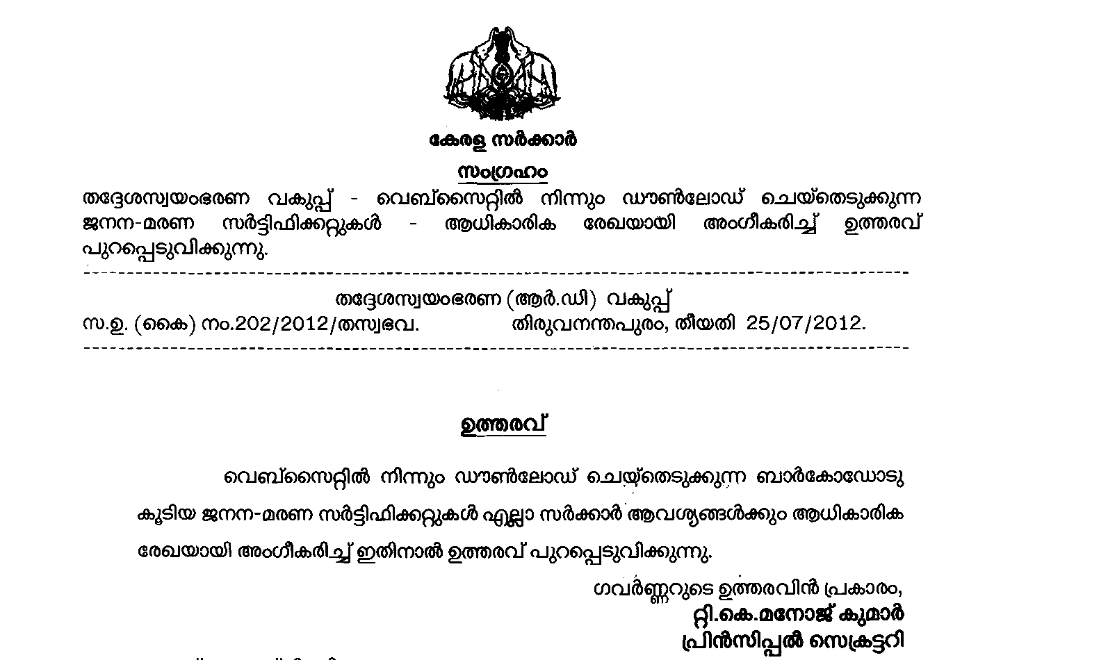 How To Request A Copy Of Your Marriage Certificate Online: Marriage Certificate Kerala Panchayat