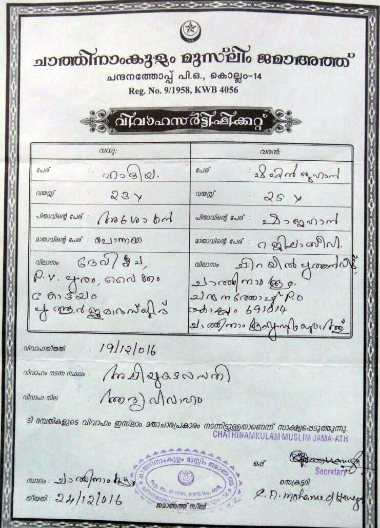 marriage certificate kerala panchayat  u2013 certificates